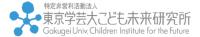 NPO法人東京学芸大こども未来研究所