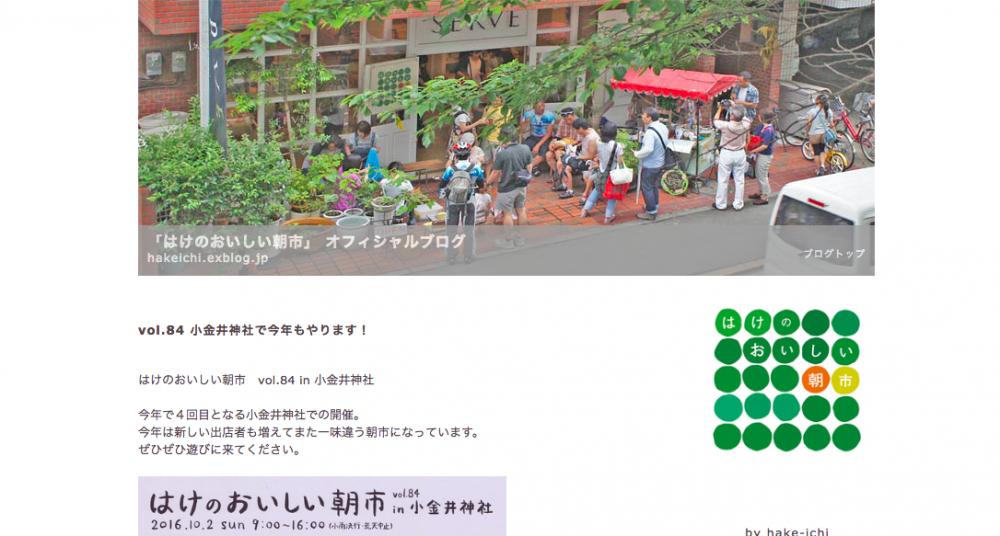 「はけのおいしい朝市 vol.84 in小金井神社」10/2(日)が開催されます!