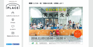 「家族の文化祭 家族の食卓」11月3日(木・祝)開催!