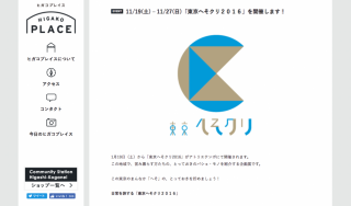 日常を旅する「東京へそクリ2016」が11月19日(土)より開催中!