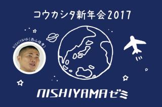 「コウカシタ新年会2017 NISHIYAMAゼミ」申込み受付開始!