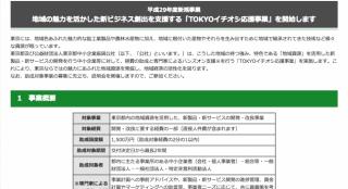 最大1,500万円を助成「TOKYOイチオシ応援事業」