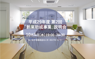 「平成29年度 第2回創業助成事業」説明会を開催します