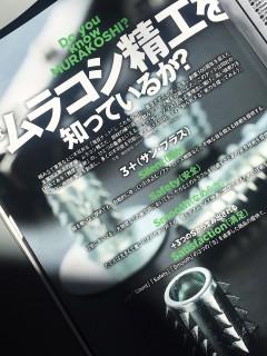 小金井市の老舗企業「株式会社ムラコシ精工」が雑誌に掲載されました。