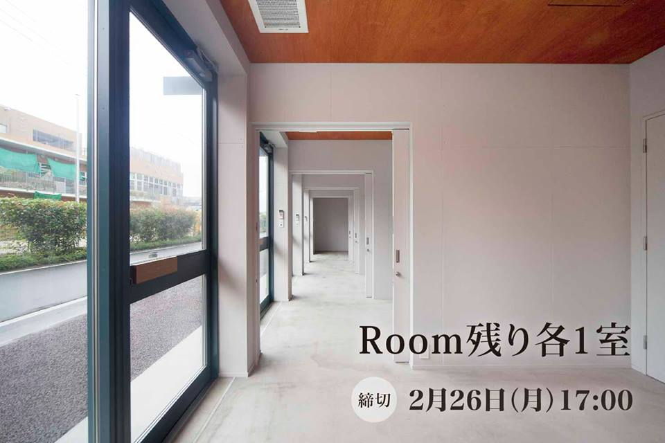 PO-TO 入居者募集中(2/26締切)