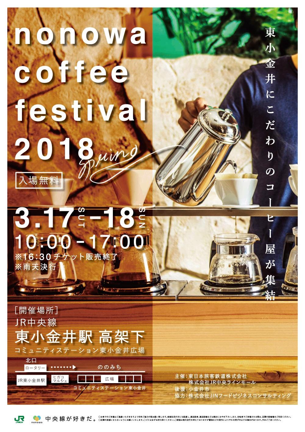 3/17・18開催! nonowa coffee festival!