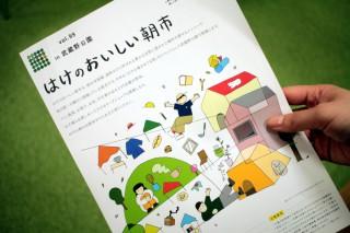 今週末に「はけのおいしい朝市 Vol.99 in 武蔵野公演」が開催されます!