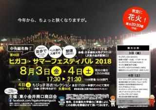 8月3日/4日 ヒガコサマーフェスティバル2018 開催!
