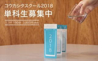 コウカシタスクール2018 単科生募集!
