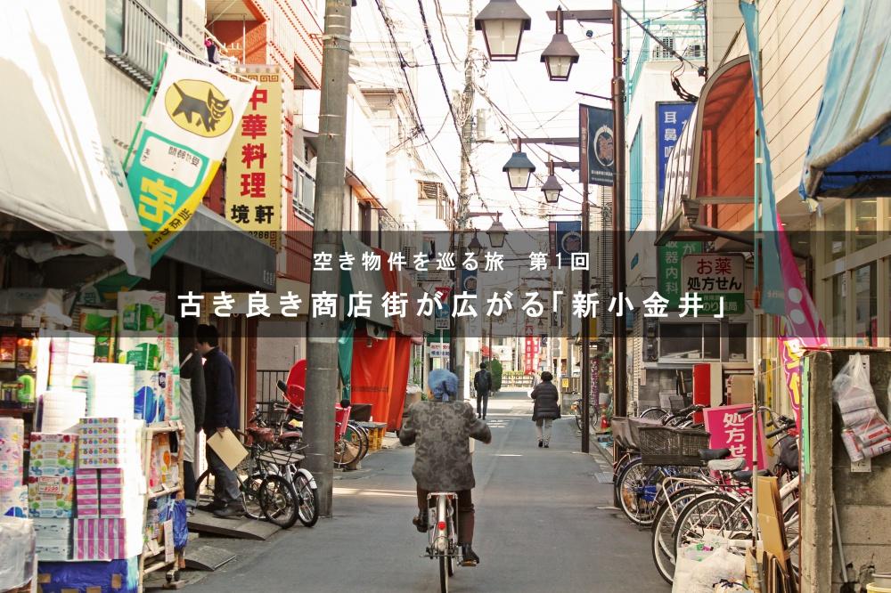 空き物件を巡るツアー 新小金井編 12/7(金)に開催!