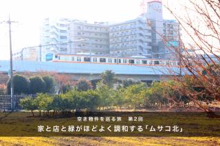 空き物件を巡るツアー ムサコ北編 2/14(木)に開催!