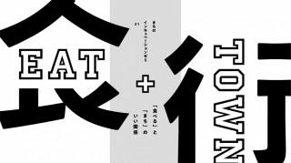 「食べる」と「まち」のいい関係(12/15〜)ゼミ&公開講座・参加者募集開始!