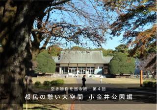 空き物件を巡る旅 小金井公園編 12月7日開催!