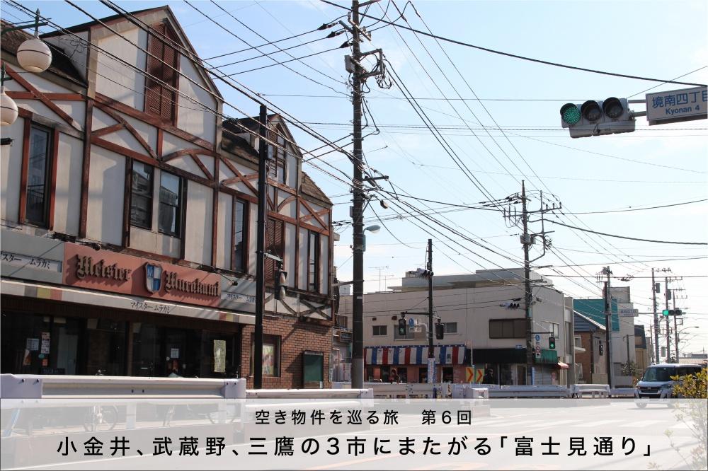 第6回 空き家を巡る旅「富士見通り」2月29日開催!