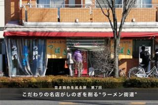 第7回 空き物件を巡る旅「ラーメン街道」3月13日開催!