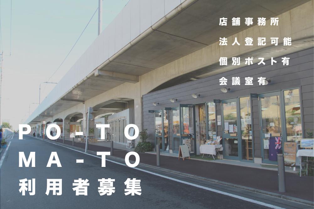 東小金井駅の高架下でお店をスタートしませんか