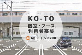 KO-TO 個室・ブース利用者募集中(締切:6月30日17時)