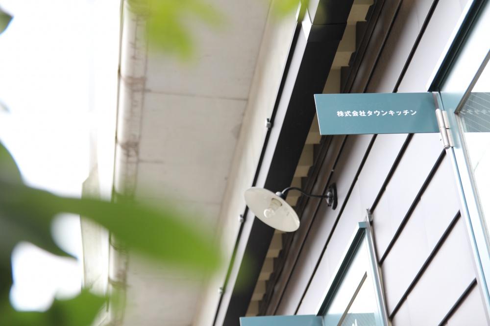 東京都「起業家による空き家活用モデル事業」の相談窓口オープン!