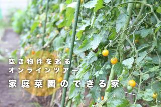 空き物件を巡るオンラインツアー「家庭菜園のできる家」