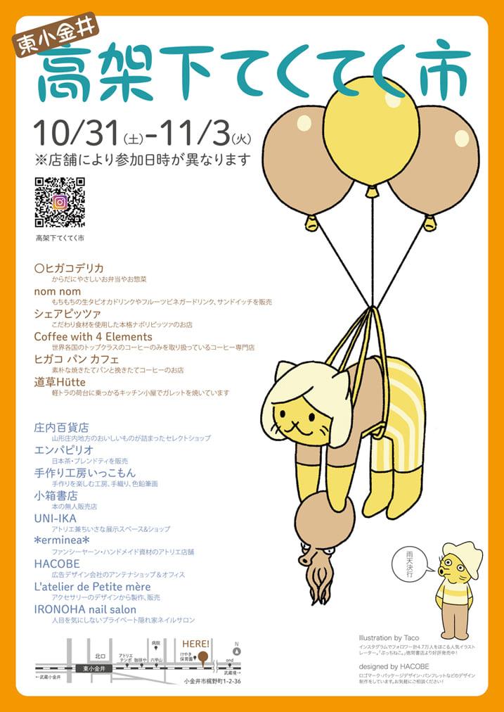 高架下でイベント盛りだくさん!10月31日(土)〜11月3日(火・祝)
