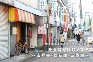 空き物件を巡るオンラインツアー「飲食店をはじめよう〜吉祥寺・西荻窪・三鷹編〜」