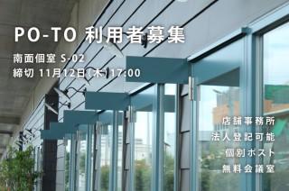 東小金井駅の高架下で新しい働き方を