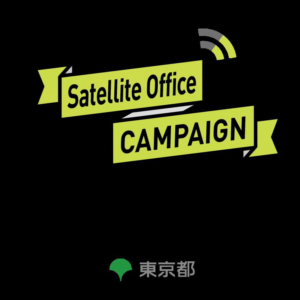 東京都公式「サテライトオフィス利用キャンペーン」参加のお知らせ