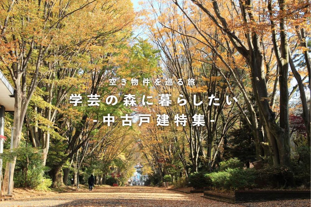 【満員御礼!】空き物件を巡る旅 「学芸の森に暮らしたい-中古戸建特集-」