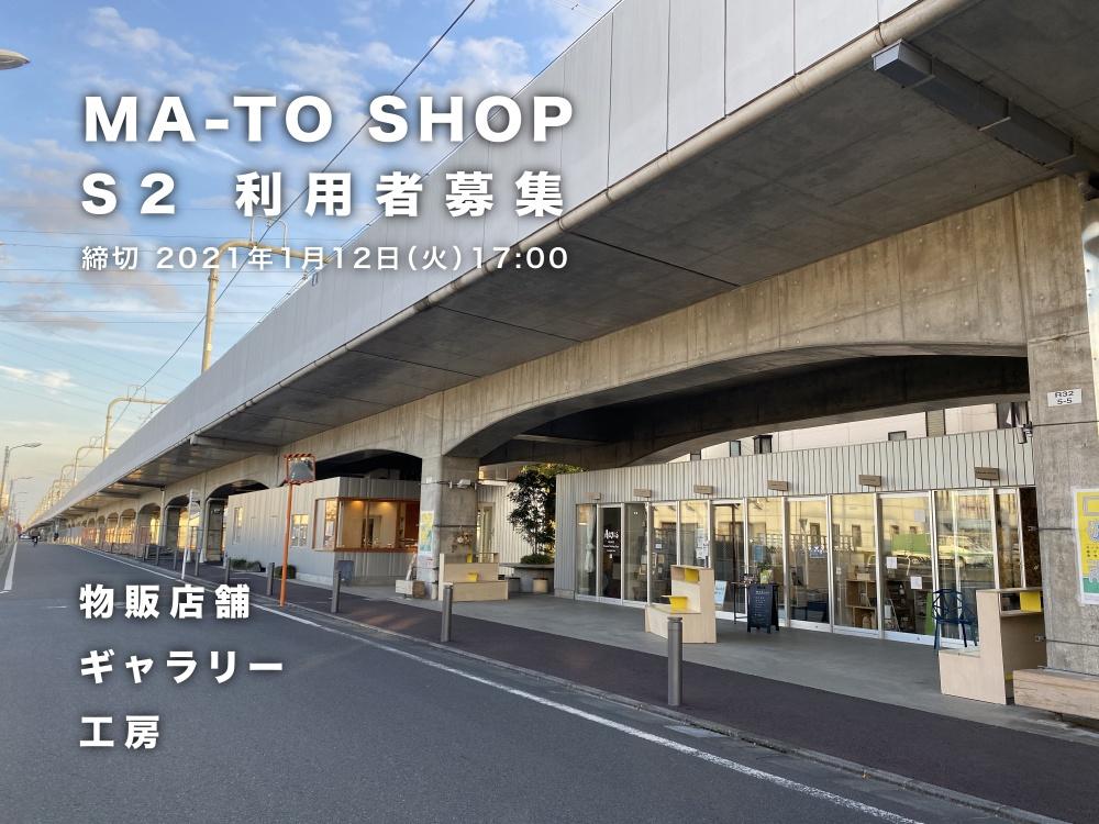 東小金井駅の高架下で自分だけのお店を MA-TO SHOP利用者募集