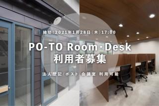 2月から利用可能 PO-TO Room・Deskの入居者募集!