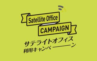 3/31まで延長になりました! 東京都公式「サテライトオフィス利用キャンペーン」参加のお知らせ