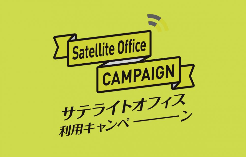 3/7まで! 東京都公式「サテライトオフィス利用キャンペーン」参加のお知らせ