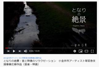 YujiKudo.comさんの環境映像MV『となりの絶景』が小金井市公式YouTubeチャンネルで公開!
