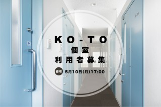 KO-TO 個室 利用者募集中 【締切】5月10日(月)17:00