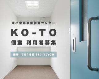 個室 利用者募集中 【締切】7月15日(木)17:00