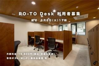 PO-TO Desk 利用者募集のお知らせ
