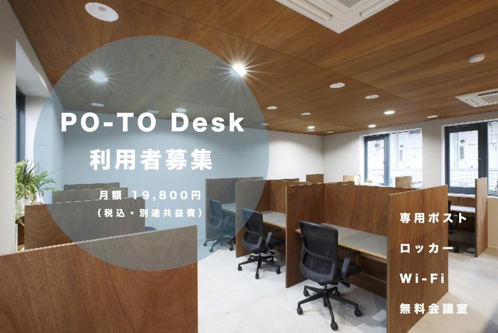 PO-TO デスクD-04 利用者募集中!